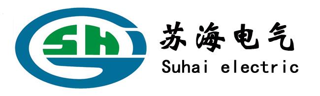 上海苏海电气有限公司