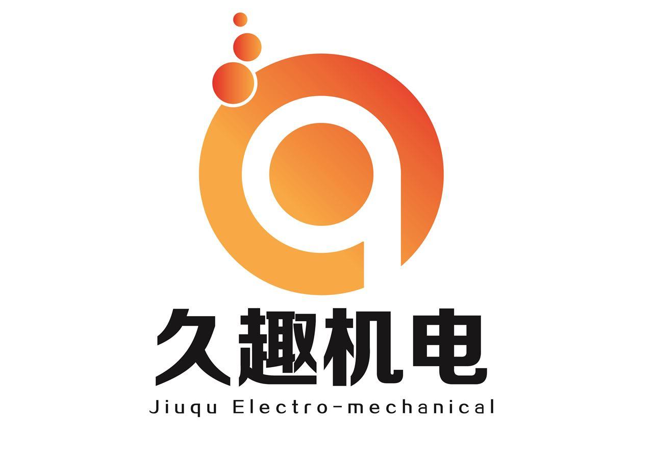 宁波久趣机电设备有限公司