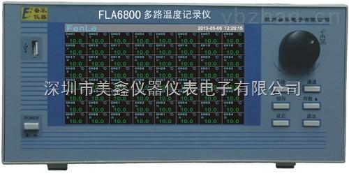 FLA6800-多路温度测试仪40路 48路 56路 64路