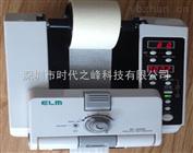 M-3000ELM M-3000胶带切割机