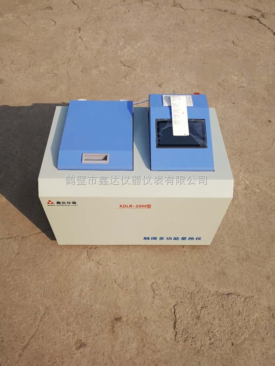 检测煤炭发热量仪器 煤炭热值化验设备