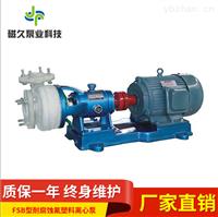 FSB型氟塑料强耐腐蚀化工泵