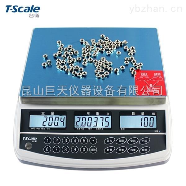 台衡JSC-QHC-30电子计数秤/带RS232电脑串口
