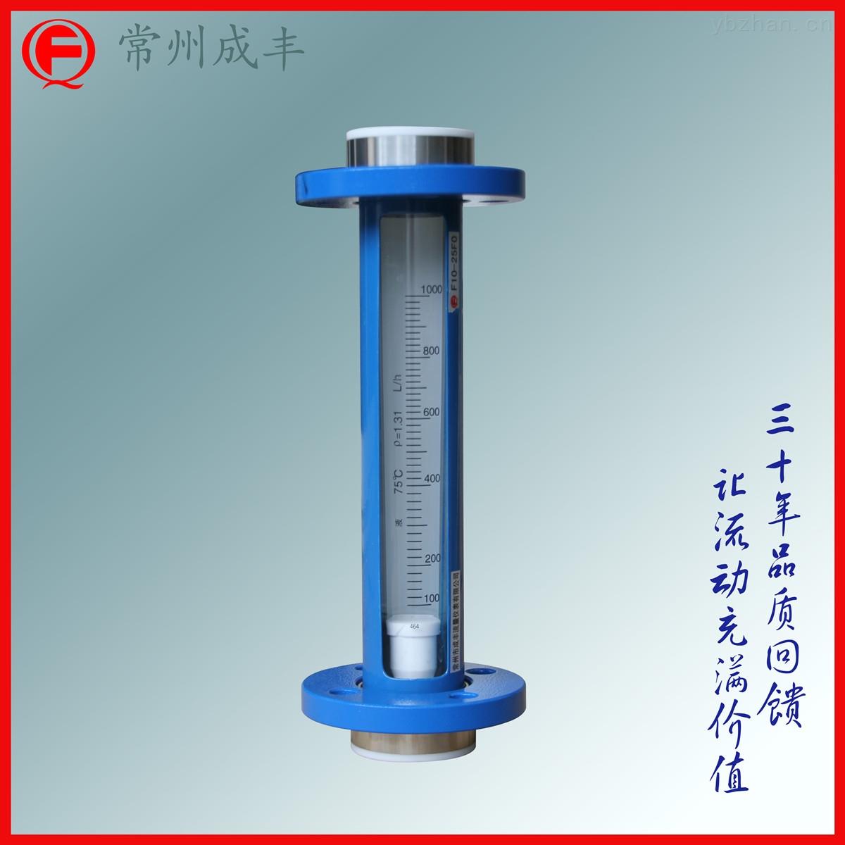高精度玻璃转子流量计成丰仪表内衬四氟保障