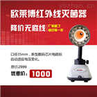 欧莱博红外线灭菌器HW-II价格
