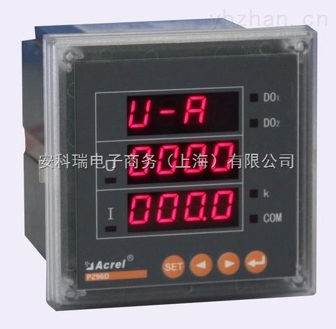 安科瑞PZ72-DI 数码管显示可编程直流电流表