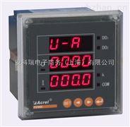 安科瑞PZ96-DE 数码显示可编程直流电能表