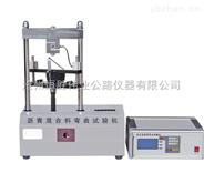 供应沥青混合料弯曲试验机—价格-生产厂家