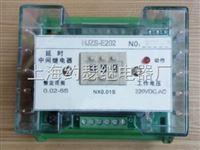 HJZS-E系列断电延時繼電器