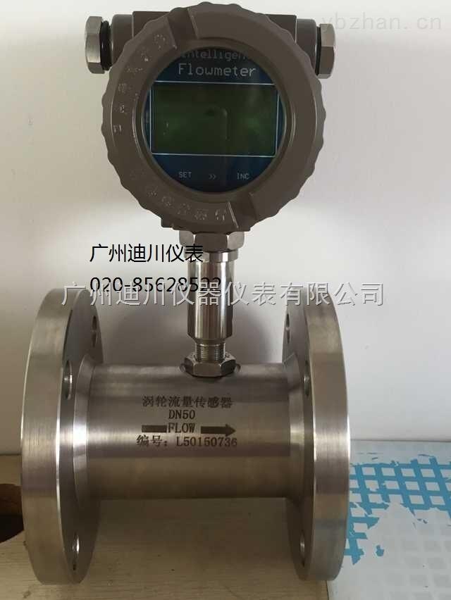 DC-LWGY-超越客户价值,广州专业销售液体涡轮流量计
