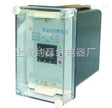 DY-110-DY-110静态电压继电器