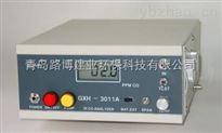GXH-3011A便携式红外线一氧化碳检测仪器