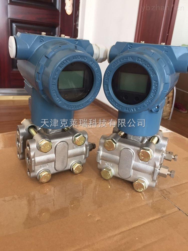 电容式微差压变送器现货4-20mA