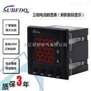 三相电流表电力仪表黑壳数码管显示