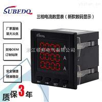 三相電流表電力儀表黑殼數碼管顯示