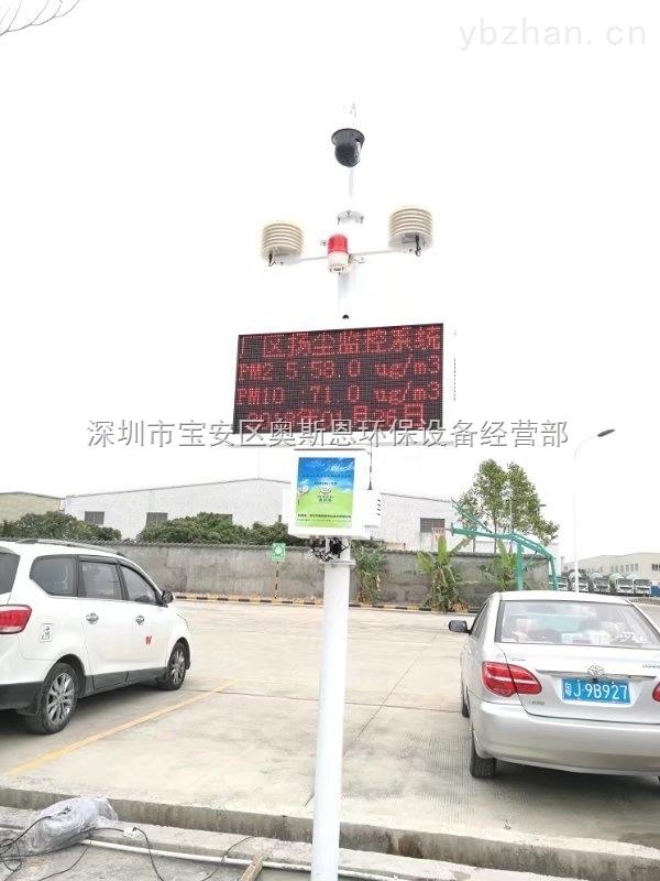 在线扬尘噪声自动监测扬尘视频监控系统