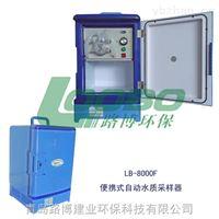 便携式自动水质采样器 LB-8000F
