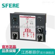 SKG系列开关柜操控装置斯菲尔仪表供应