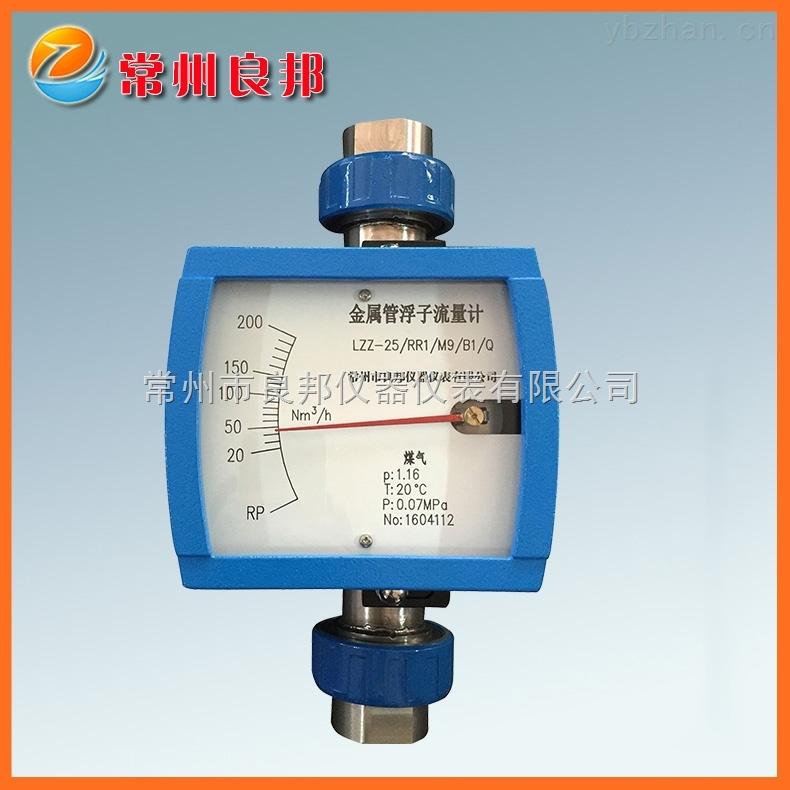 丁烷气体金属管浮子流量计 测量准确