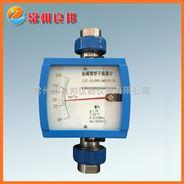 丁烷氣體金屬管浮子流量計 測量準確