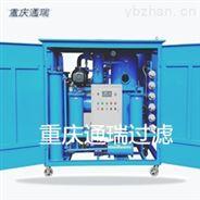 2018汽轮机油真空滤油机 重庆通瑞品牌供应