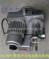 角行程電子式電動執行機構SKJ-310CXD