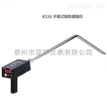 W330-手持式钢水测温仪W330