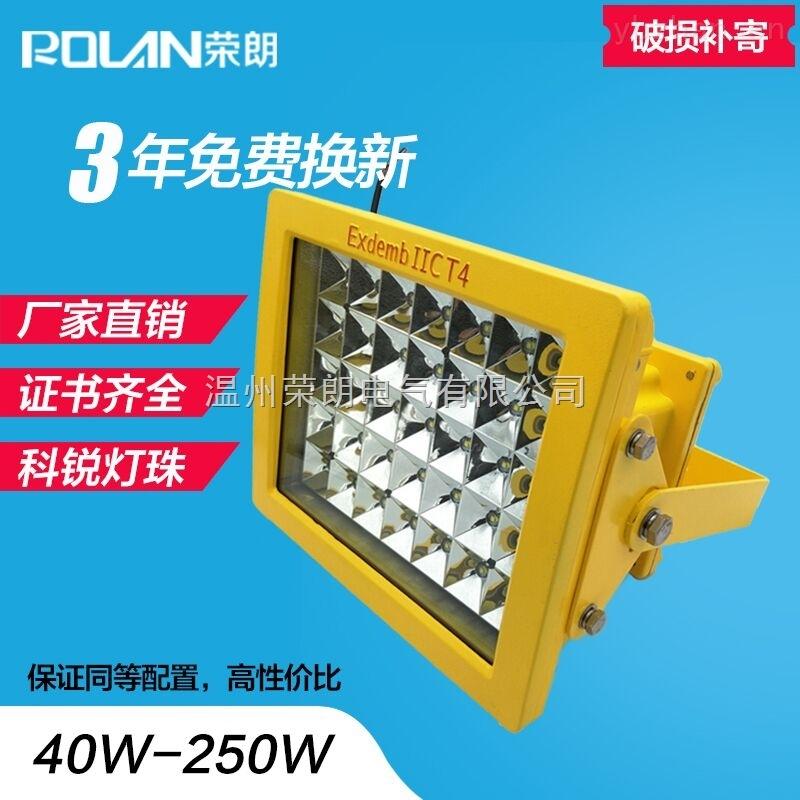 GB8040防爆LED泛光灯 220V防爆LED灯具
