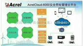 AcrelCloud-6000安科瑞安全用电智慧用电管理云平台