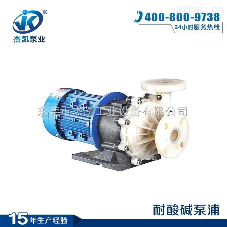 东莞酸碱液循环磁力泵废气塔专用磁力驱动泵