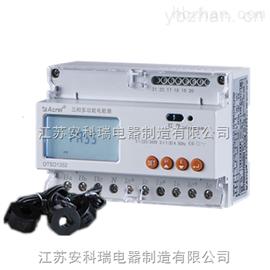 DTSD1352-C导轨式多功能电能表(RS485通讯)