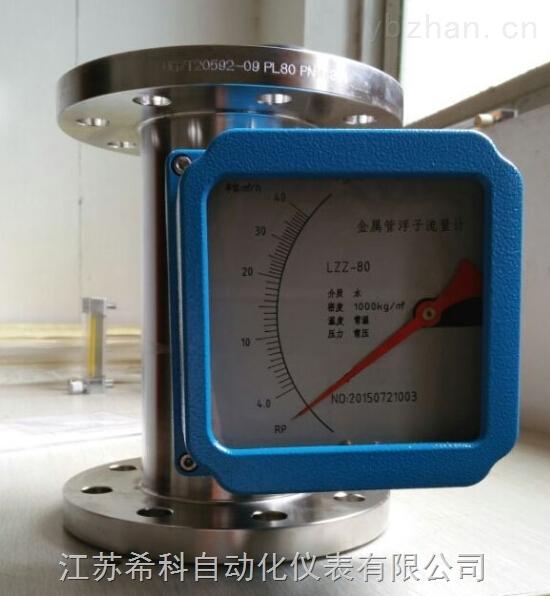 金属管转子流量计