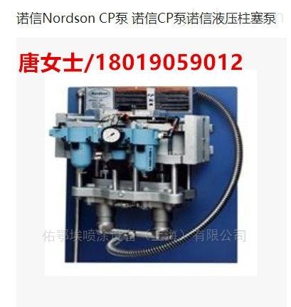 钢桶喷涂NORDSON设备维修服务