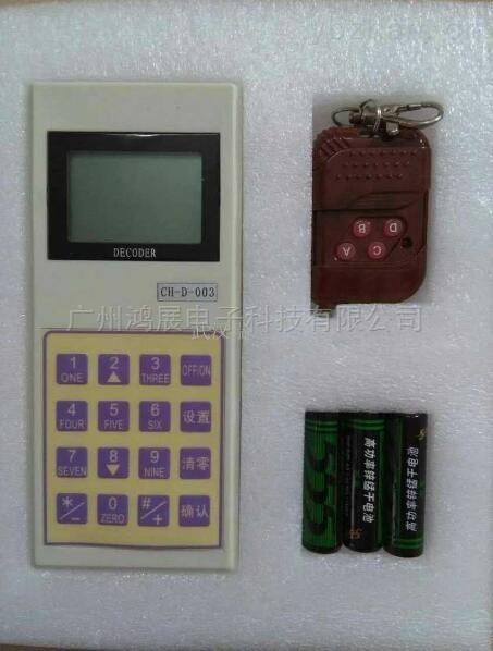 电子称解码器无线免安装