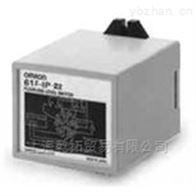 61F-GPN-BT,OMRON电极式液位开关特点