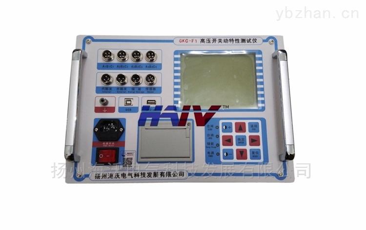 電力系統高壓開關特性測試儀