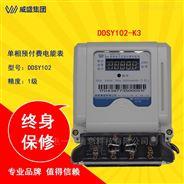 威胜电表DDSY102-K3单相电子式预付费电表
