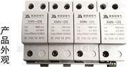 XMN系列电涌保护器
