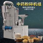 SZFJ-200全自动粉碎机组,超细中药材打粉机工厂价格