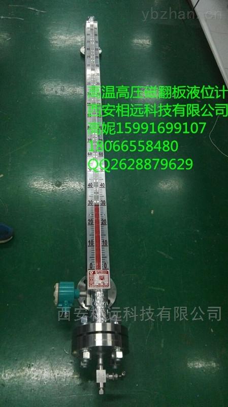厂家供应山东山西高压防爆远传磁翻板液位计304材质10Mpa