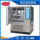 80L高低温试验箱定制