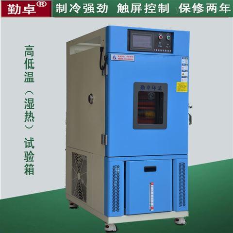 氣候環境檢測試驗箱 高低溫循環交變老化箱