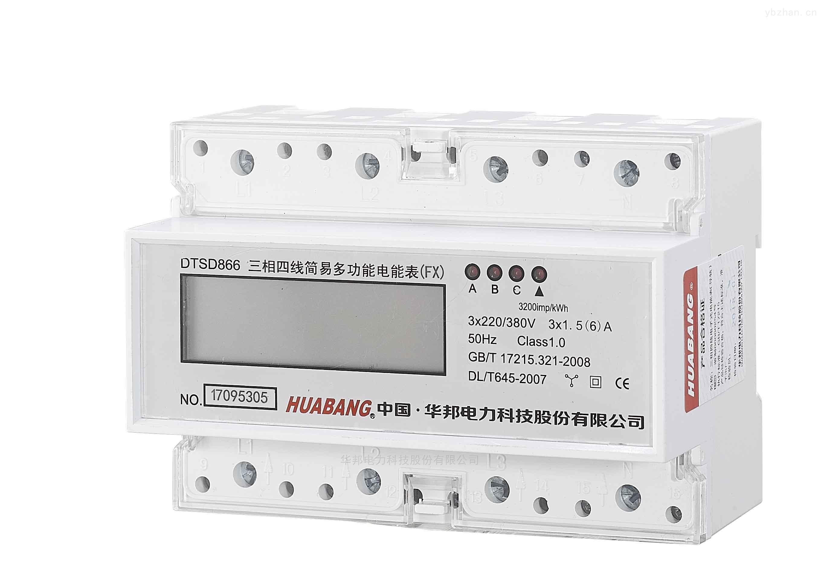 DTSF866-导轨式多费率电能表1.0级