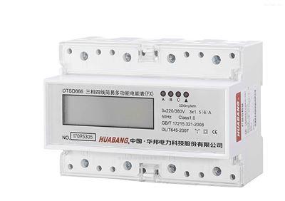 DTS866/PD668E三相四线导轨式成套用表