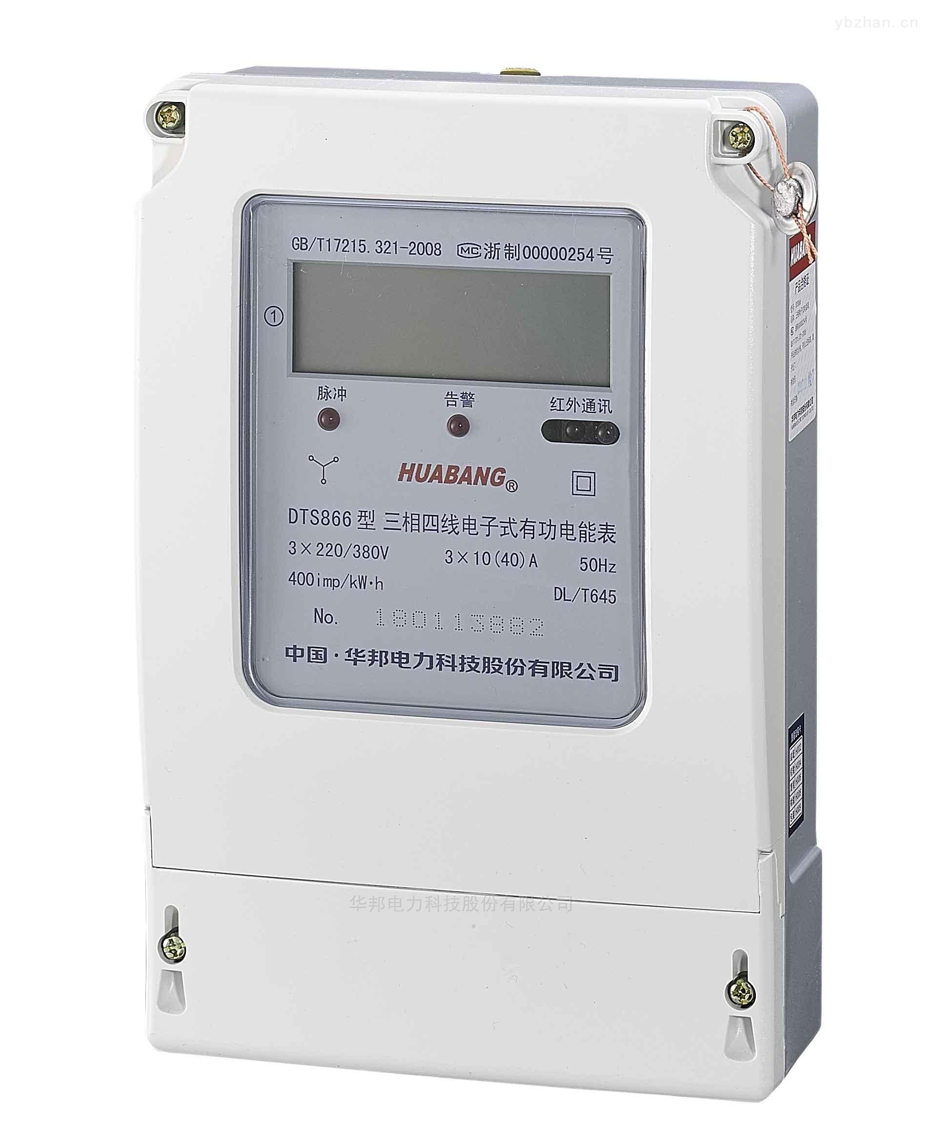 DTS866/DSS866-中山三相電子式485通訊高壓電能表
