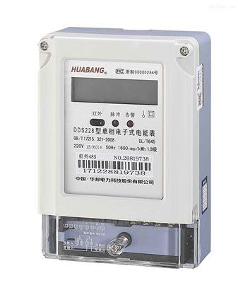 DDS228单相电子式电能表5-20A 家用电表