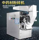 XL-60C超细XL-60C面粉细度中草药粉碎机厂家供应