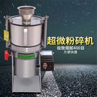 XL-30C超细黄豆、薏米粉碎机直销