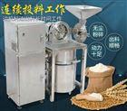 WN-300A大型药材除尘粉碎机,超细连翘三七打粉机
