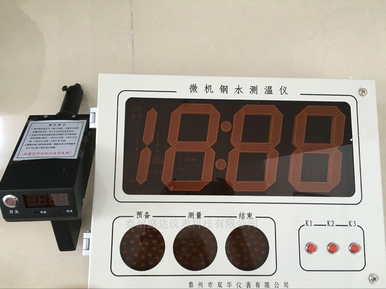 钢厂专用壁挂式大屏幕数显无线熔炼测温仪
